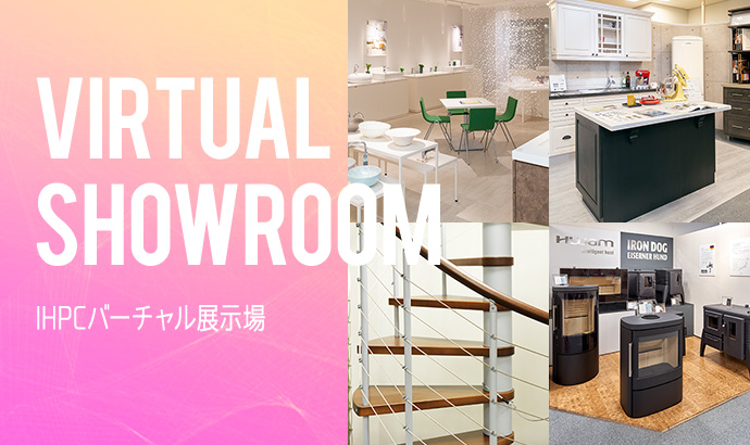 VIRTUAL SHOWROOM IHPCバーチャル展示場