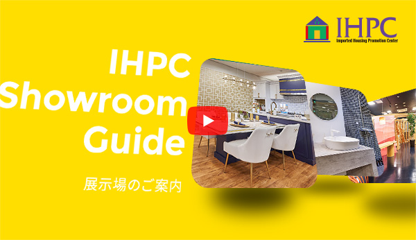 IHPC SHOWROOM Guide 展示場のご案内