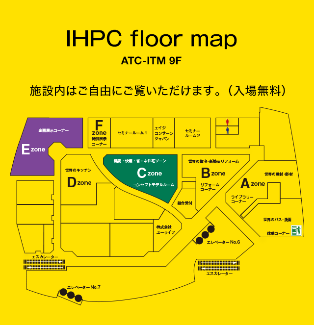 IHPC floor map(ATC-ITM 9F):施設内はご自由にご覧いただけます。