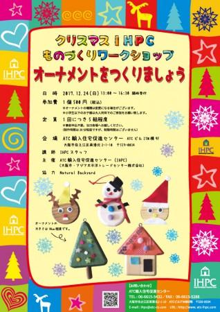 2017-12_クリスマス