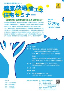 2018-06-健康快適省エネ