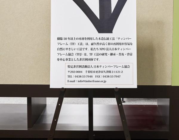 ティンバーフレーム・BDY01526