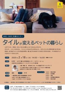 2020-02-IHIO