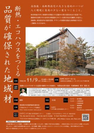 2021-11-西方先生-奈良セミナー (1)