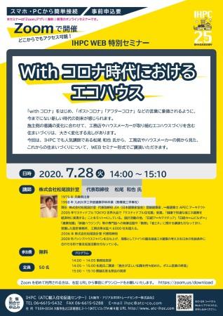 2020-07-エコハウスセミナー