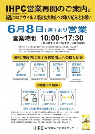 B2枠-IHPC営業再開ポスター