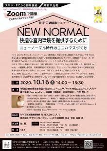 2020-10-WEBセミナー (2)