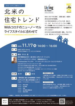2020-11-IHIO